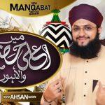 Main Aala Hazrat Wala Hun Naat Lyrics