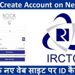 How To Register IRCTC & Get Your User ID?
