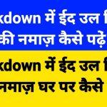 Lockdown Me Eid Ki Namaz Ghar Par Kaise Padhe